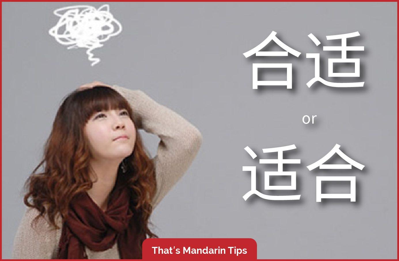 Héshì (合适) vs. Shìhé (适合)