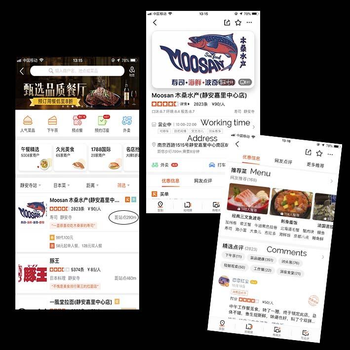 "Restaurants in the Chinese ""Yelp"" | Dazhong Dianping"