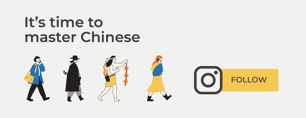 Follow That's Mandarin on social media [Mobile]