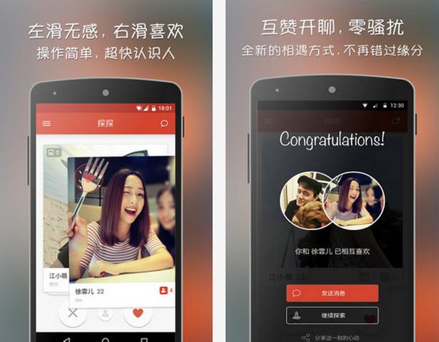 Tantan 探探 | Top Chinese Dating app in China | That's Mandarin